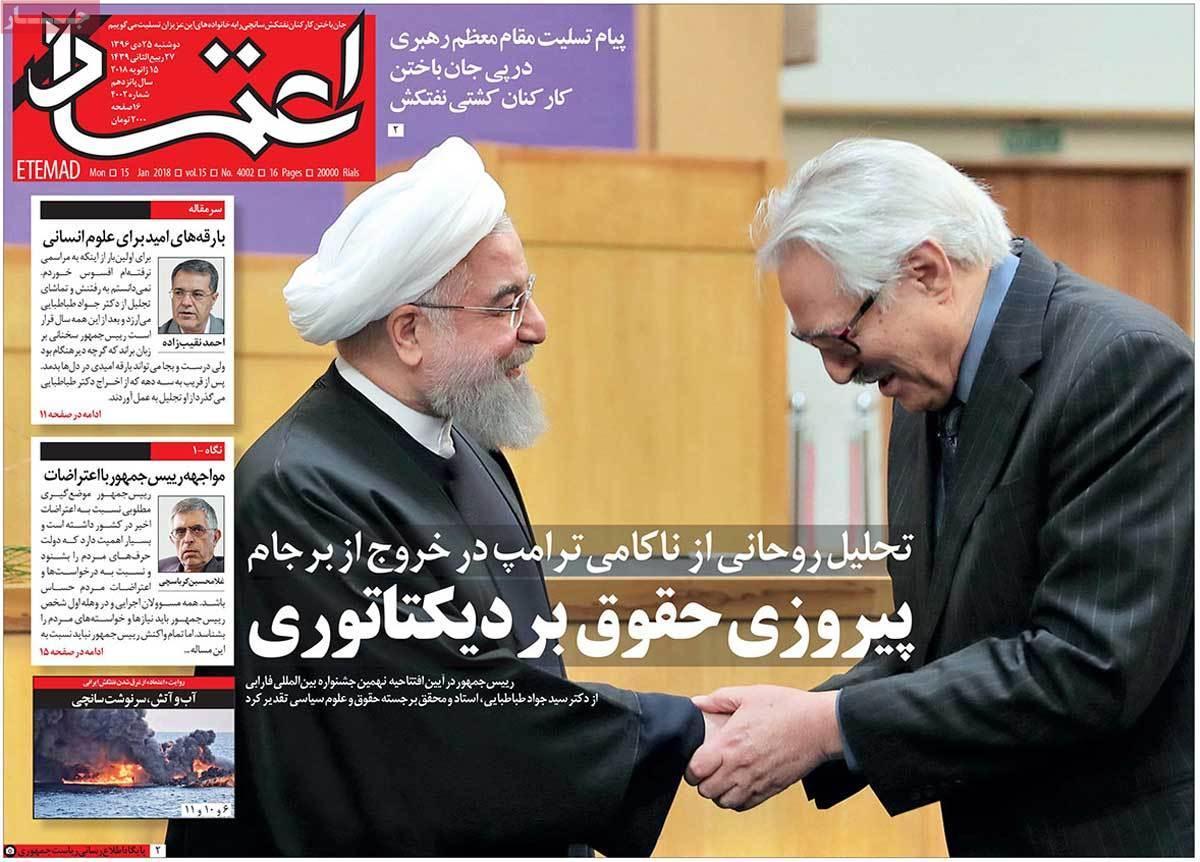 عناوین روزنامه های سیاسی بیست و پنجم دی1396,روزنامه,روزنامه های امروز,اخبار روزنامه ها