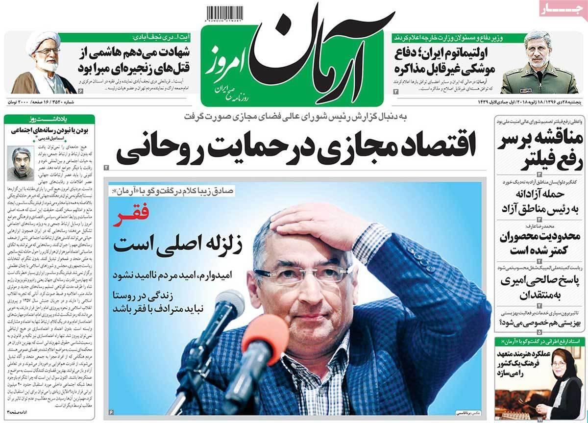عناوین روزنامه های سیاسی بیست و هشتم 96,روزنامه,روزنامه های امروز,اخبار روزنامه ها