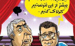 کاریکاتور رشیدپور وحاتمی کیا در اختتامیه جشنواره فجر,کاریکاتور,عکس کاریکاتور,کاریکاتور هنرمندان