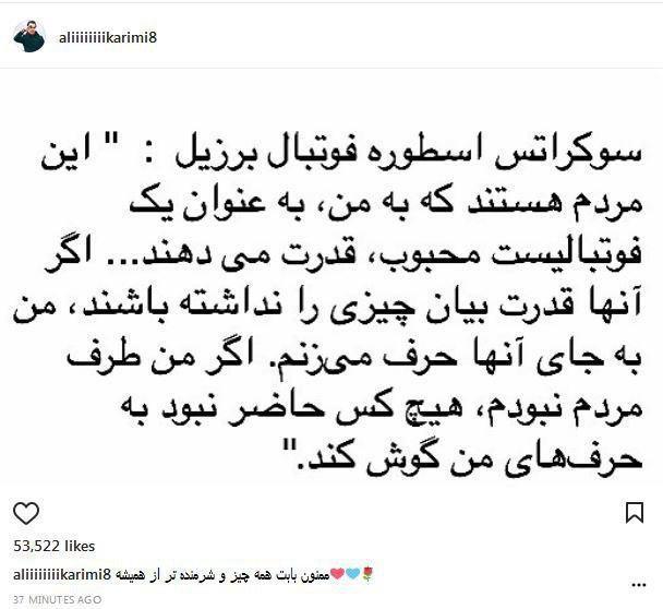 علی کریمی در برنامه نود,اخبار ورزشی,خبرهای ورزشی,اخبار ورزشکاران