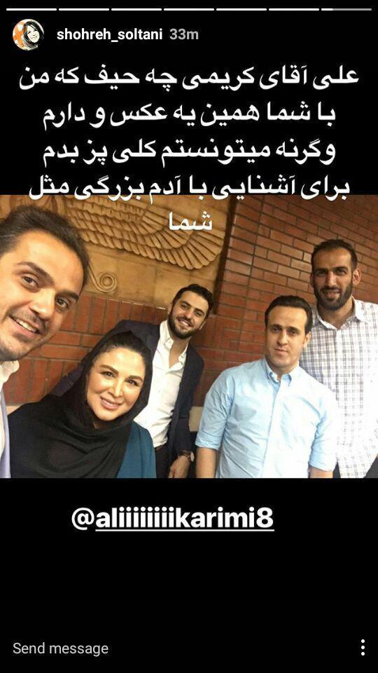 حمایت از علی کریمی,اخبار ورزشی,خبرهای ورزشی,اخبار ورزشکاران
