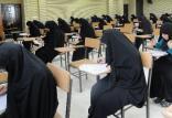آزمون حوزه علمیه خواهران,اخبار مذهبی,خبرهای مذهبی,حوزه علمیه