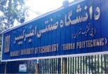 دانشگاه صنعتی امیرکبیر,اخبار دانشگاه,خبرهای دانشگاه,دانشگاه
