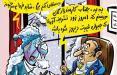 کاریکاتور در برف ماندگان,کاریکاتور,عکس کاریکاتور,کاریکاتور اجتماعی