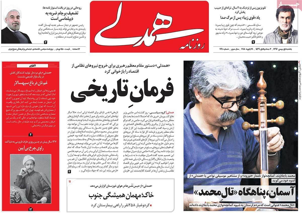 عناوین روزنامه های سیاسی یکم بهمن 1396,روزنامه,روزنامه های امروز,اخبار روزنامه ها