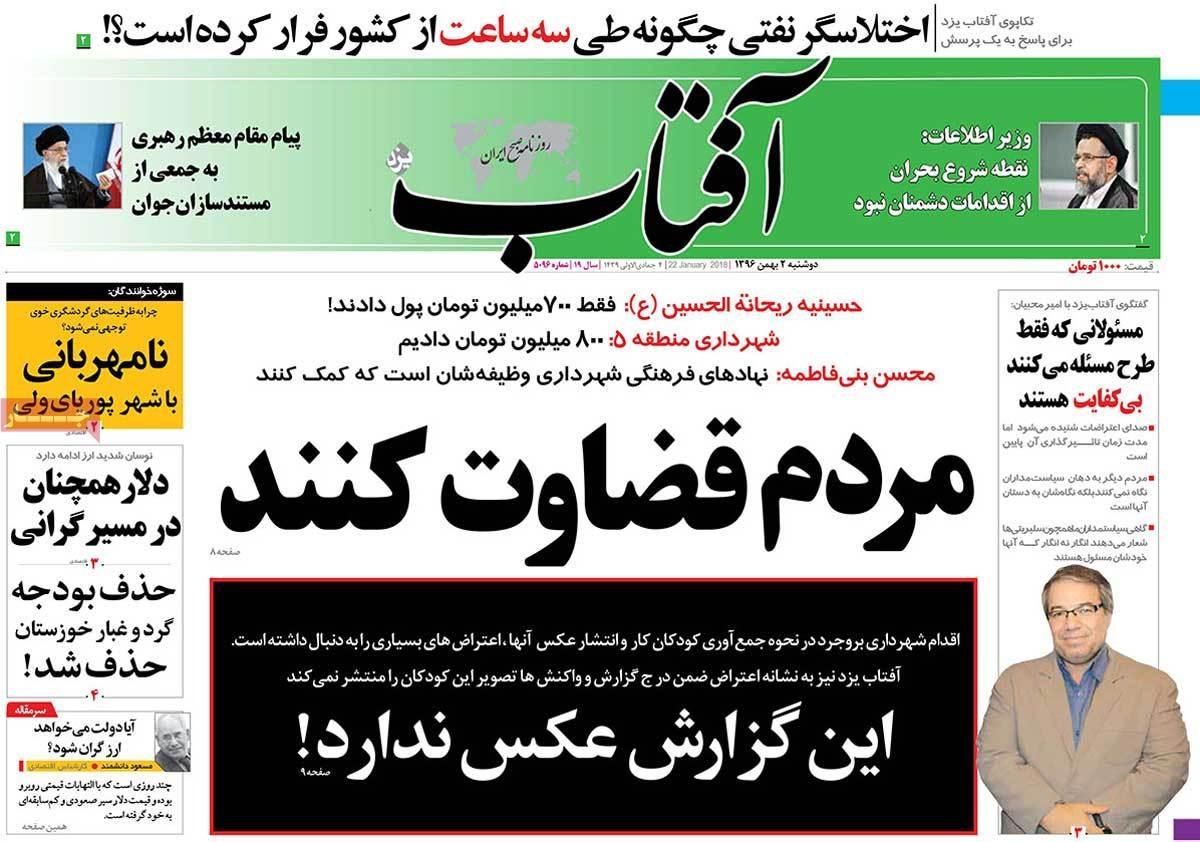 عناوین روزنامه های سیاسی دوم بهمن 1396,روزنامه,روزنامه های امروز,اخبار روزنامه ها