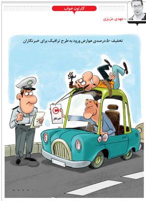 کاریکاتور طرح ترافیک برای خبرنگاران,کاریکاتور,عکس کاریکاتور,کاریکاتور اجتماعی