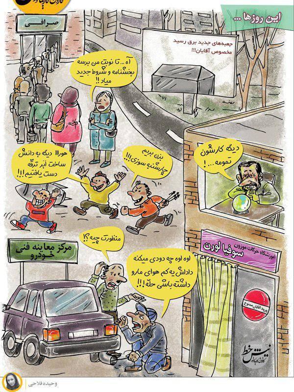 کاریکاتورحال و هوای این روزهای مردم,کاریکاتور,عکس کاریکاتور,کاریکاتور اجتماعی