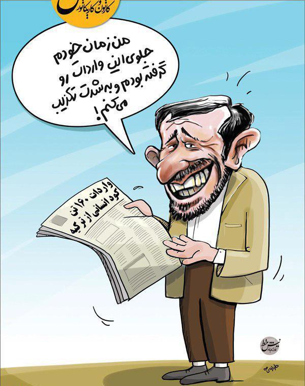 کاریکاتورمحمود احمدینژاد