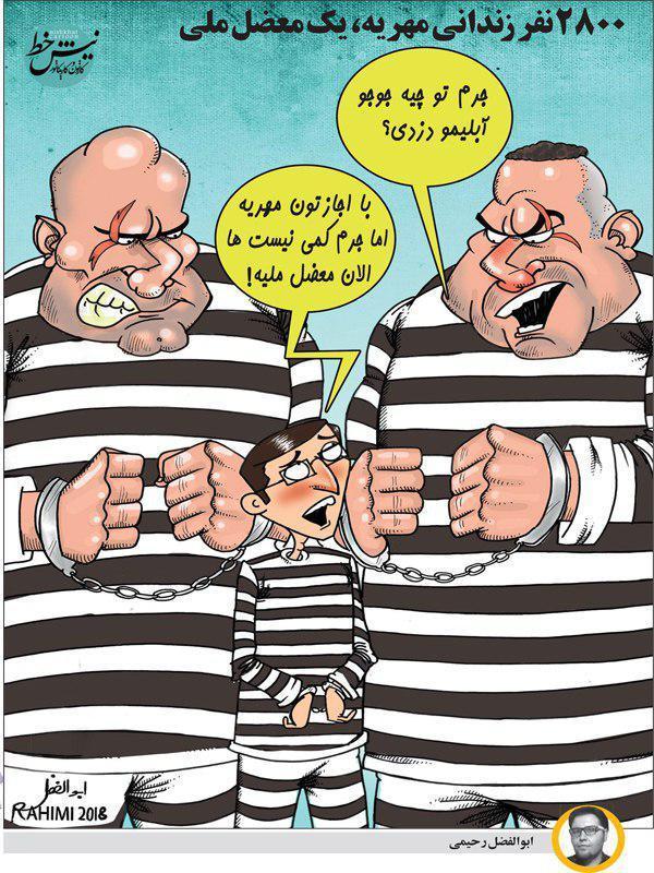 کارتون زندانیان مهریه,کاریکاتور,عکس کاریکاتور,کاریکاتور اجتماعی