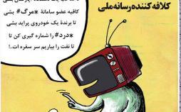 کاریکاتور قرعه کشی های تلویزیون,کاریکاتور,عکس کاریکاتور,کاریکاتور هنرمندان