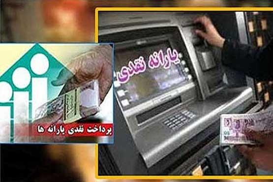 پرداخت یارانه نقدی,اخبار اقتصادی,خبرهای اقتصادی,اقتصاد کلان