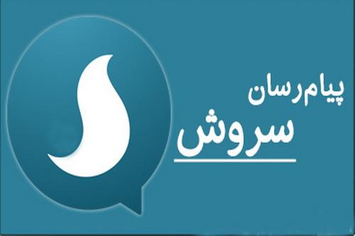 پیام رسان سروش,اخبار صدا وسیما,خبرهای صدا وسیما,رادیو و تلویزیون