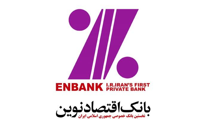بانک اقتصاد نوین,اخبار اقتصادی,خبرهای اقتصادی,بانک و بیمه