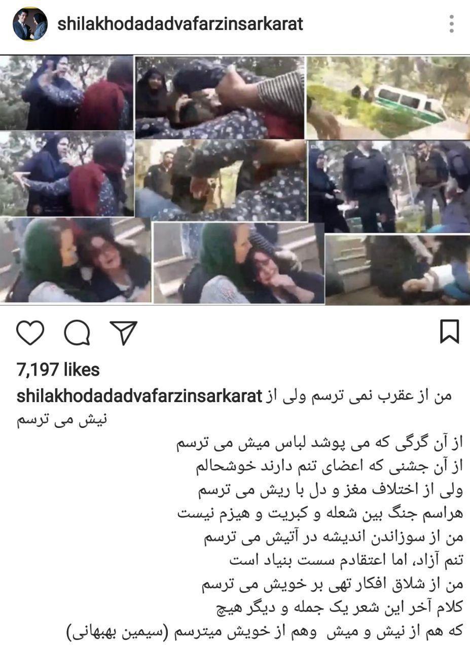 واکنش هنرمندان به کتک خوردن دختر خانمی توسط مامور گشت ارشاد,اخبار هنرمندان,خبرهای هنرمندان,بازیگران سینما و تلویزیون