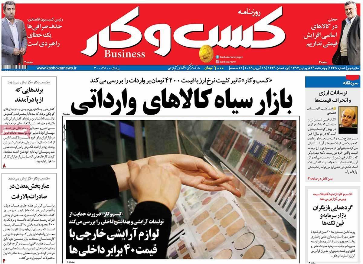 عکس عناوین روزنامه اقتصادی امروز چهارشنبه بیست ونهم فروردین1397
