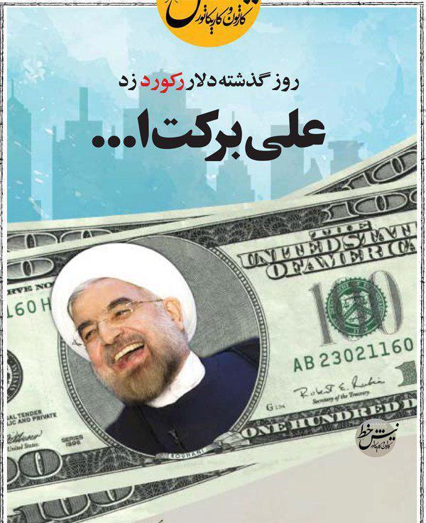 کاریکاتور واکنش روحانی به قیمت دلار