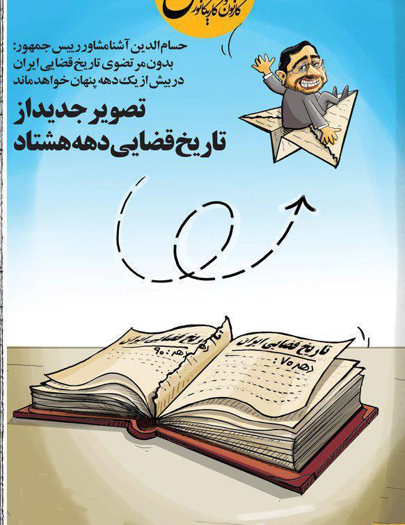 کاریکاتورتاریخ قضایی دهه هشتاد