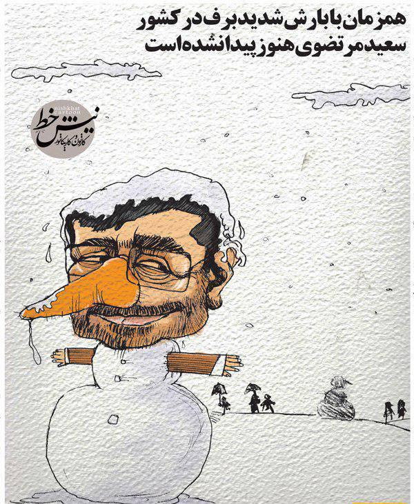 کاریکاتورسعید مرتضوی