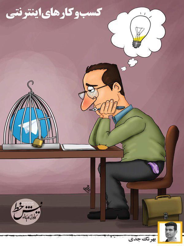 کاریکاتورفیلتر شدن تلگرام,کاریکاتور,عکس کاریکاتور,کاریکاتور اجتماعی