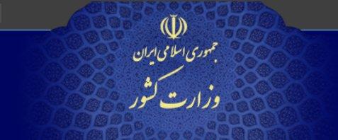 حوادث شهرستان کازرون,اخبار سیاسی,خبرهای سیاسی,اخبار سیاسی ایران