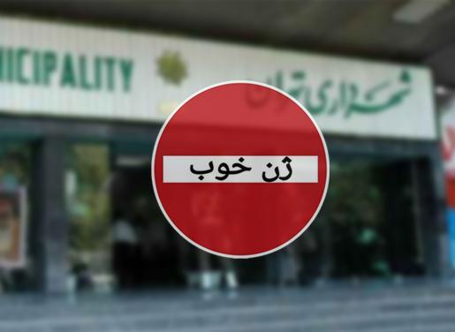 استخدامی شهرداری,اخبار سیاسی,خبرهای سیاسی,اخبار سیاسی ایران