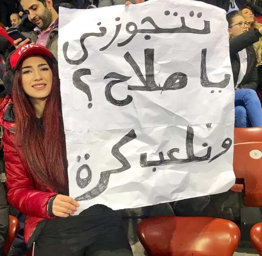 خواستگاری از محمد صلاح,اخبار ورزشی,خبرهای ورزشی,اخبار ورزشکاران