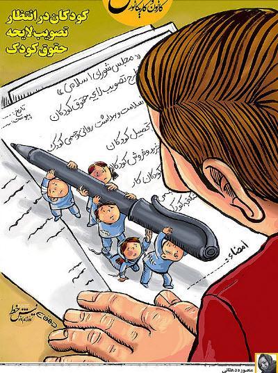 کارتون حقوق کودکان,کاریکاتور,عکس کاریکاتور,کاریکاتور اجتماعی