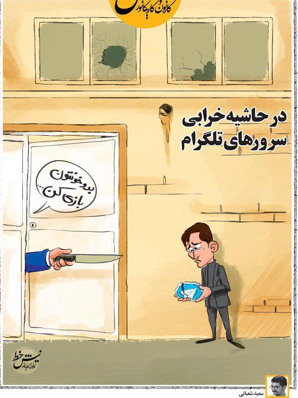 کارتون تلگرام