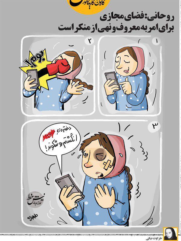 کاریکاتور امر به معروف در فضای مجازی,کاریکاتور,عکس کاریکاتور,کاریکاتور اجتماعی