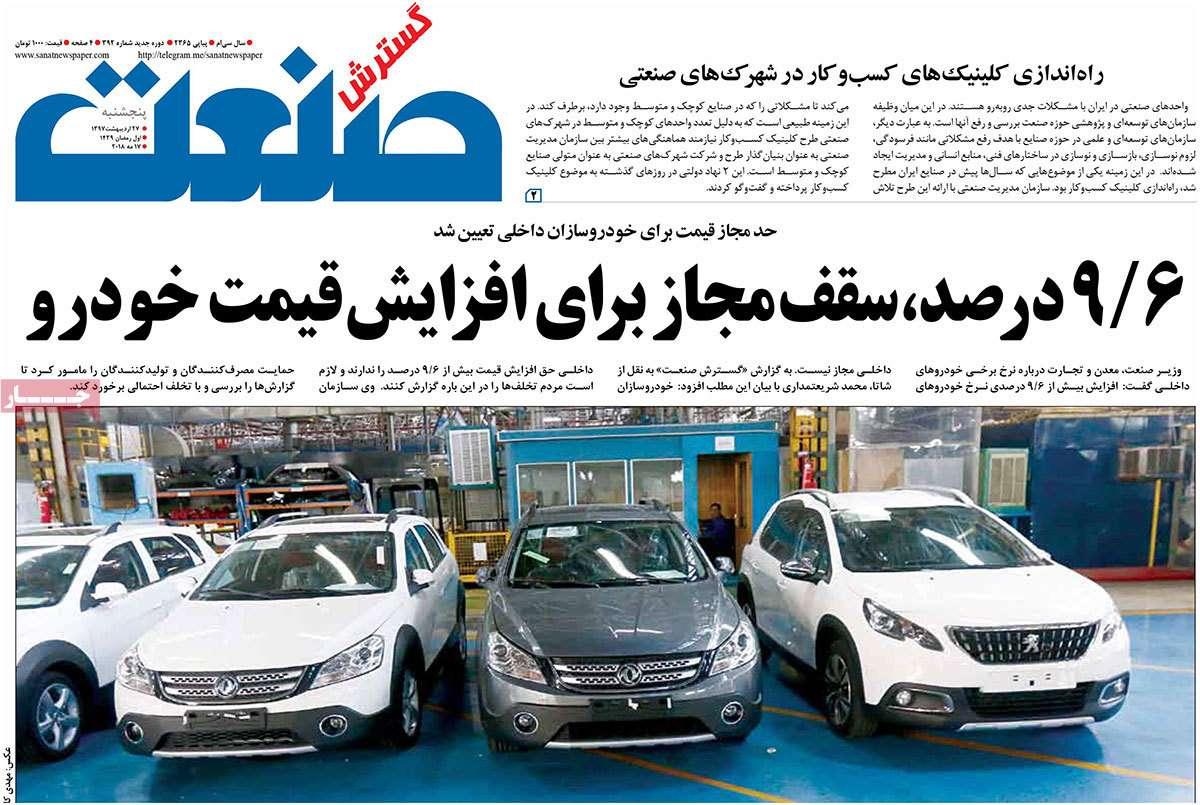 عکس عناوین روزنامه اقتصادی امروزپنجشنبه بیست و هفتم اردیبهشت1397,روزنامه,روزنامه های امروز,روزنامه های اقتصادی