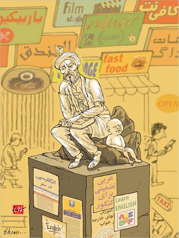 کارتون حکیم فردوسی,کاریکاتور,عکس کاریکاتور,کاریکاتور اجتماعی