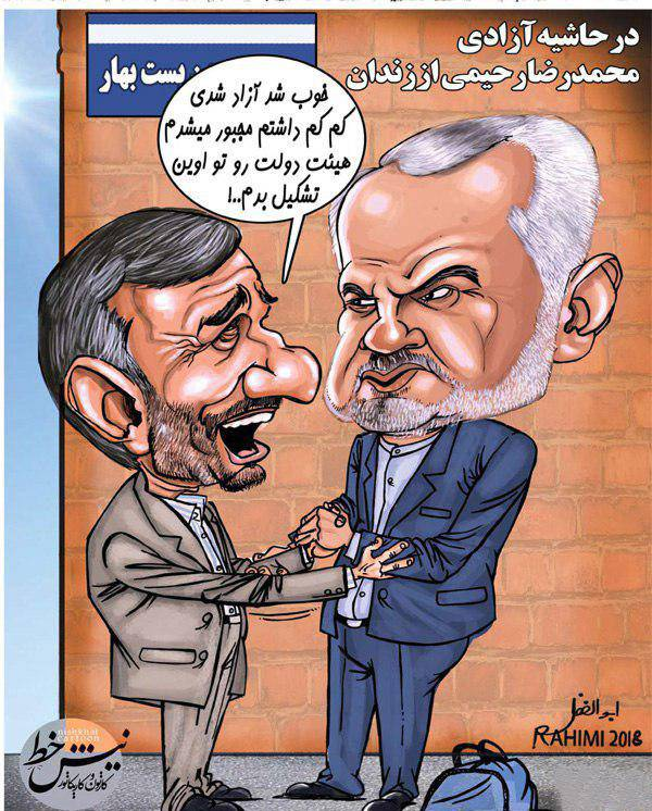 کاریکاتور آزادی رحیمی از زندان
