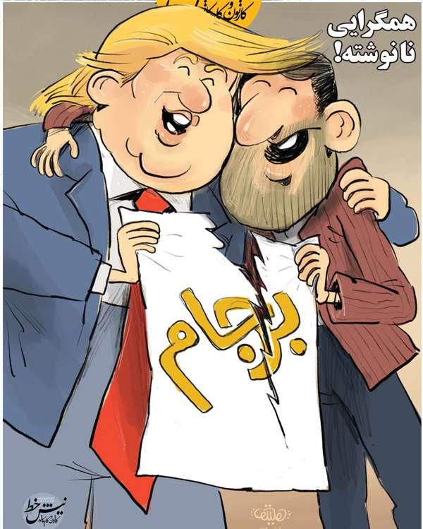 کاریکاتور برجام