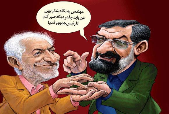 کاریکاتور کف بینی غرضی برای محسن رضایی