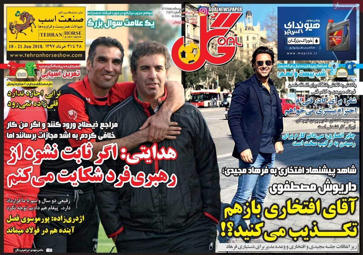 عناوین روزنامه های ورزشی دوم اردیبهشت 97,روزنامه,روزنامه های امروز,روزنامه های ورزشی
