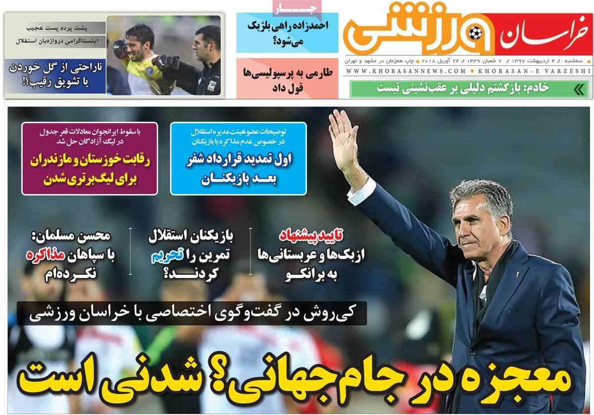 عناوین روزنامه های ورزشی چهارم اردیبهشت 97,روزنامه,روزنامه های امروز,روزنامه های ورزشی