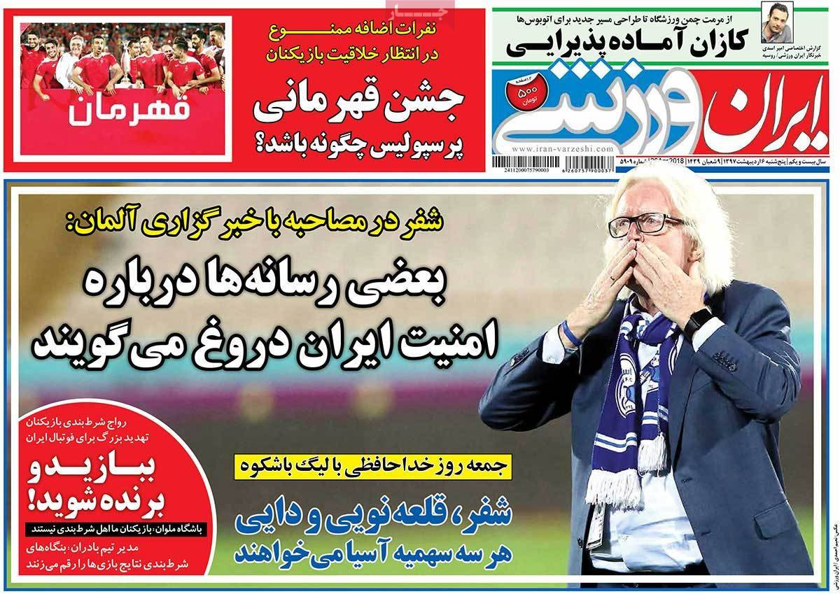 عناوین روزنامه های ورزشی ششم اردیبهشت 97,روزنامه,روزنامه های امروز,روزنامه های ورزشی