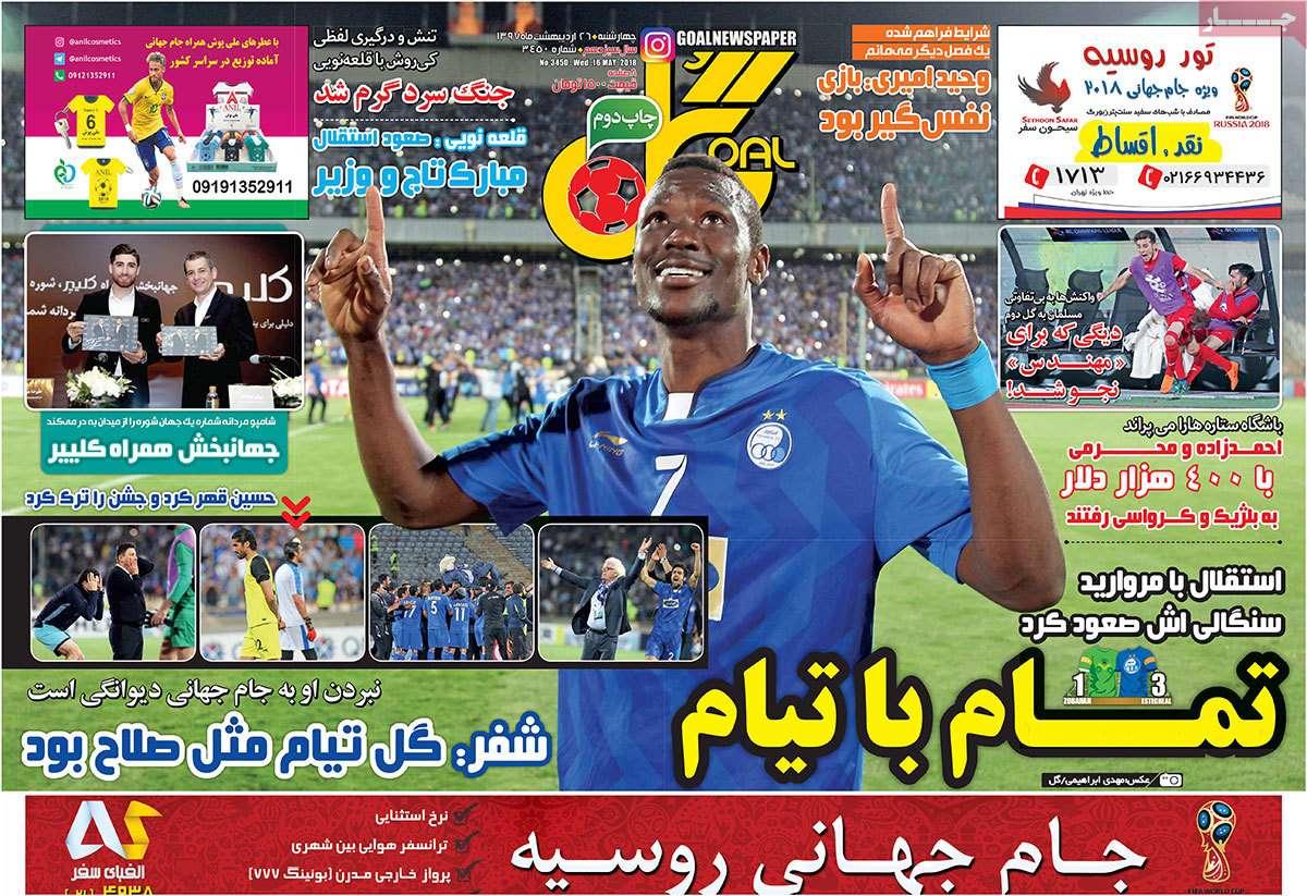 عناوین روزنامه های ورزشی بیست و ششم اردیبهشت 97,روزنامه,روزنامه های امروز,روزنامه های ورزشی