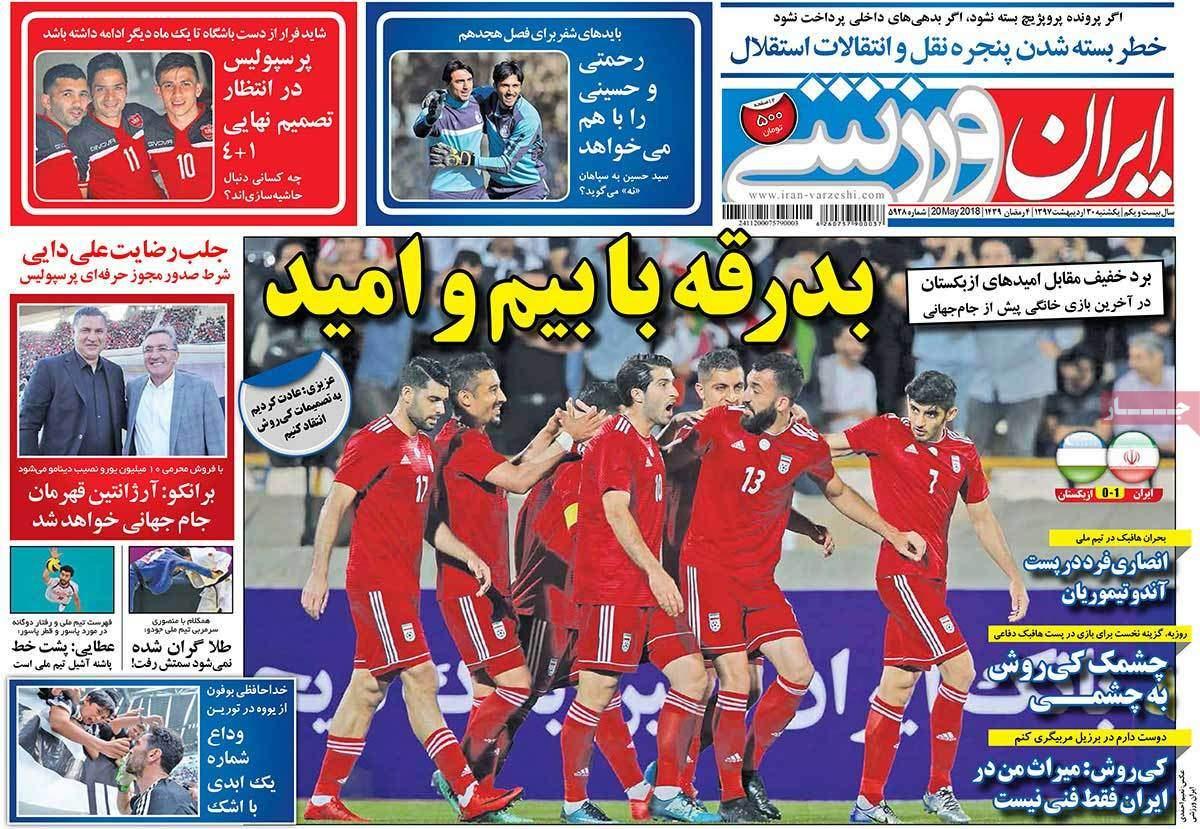عناوین روزنامه های ورزشی سی ام اردیبهشت 97,روزنامه,روزنامه های امروز,روزنامه های ورزشی