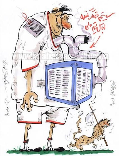 کاریکاتور پیراهن تیم ملی فوتبال ایران,کاریکاتور,عکس کاریکاتور,کاریکاتور ورزشی