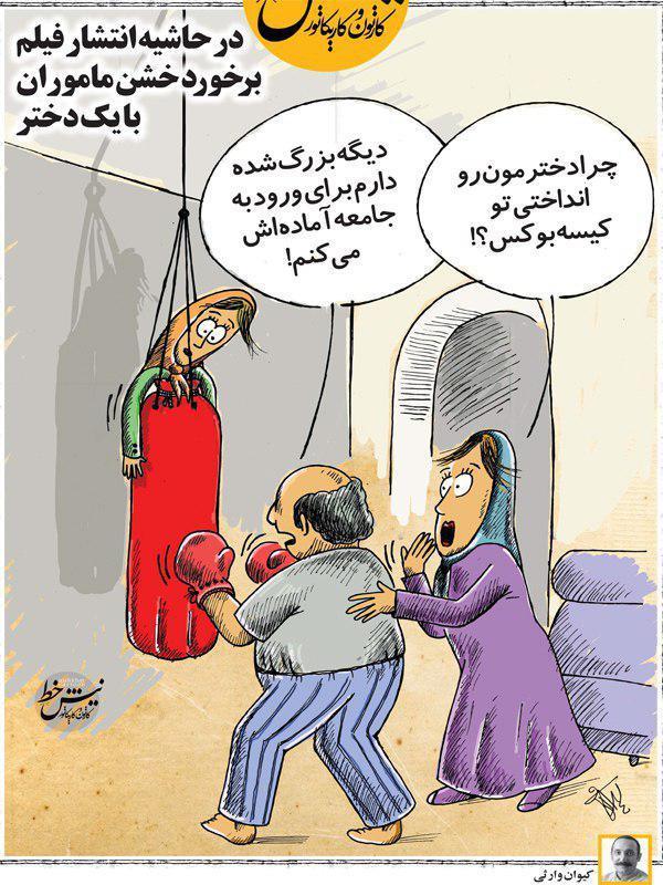 کاریکاتور حمله گشت ارشاد به دختر