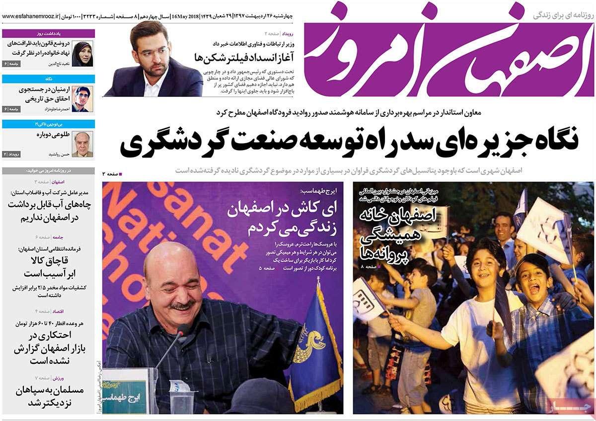 عناوین روزنامه های استانی بیست و ششم اردیبهشت 97,روزنامه,روزنامه های امروز,روزنامه های استانی