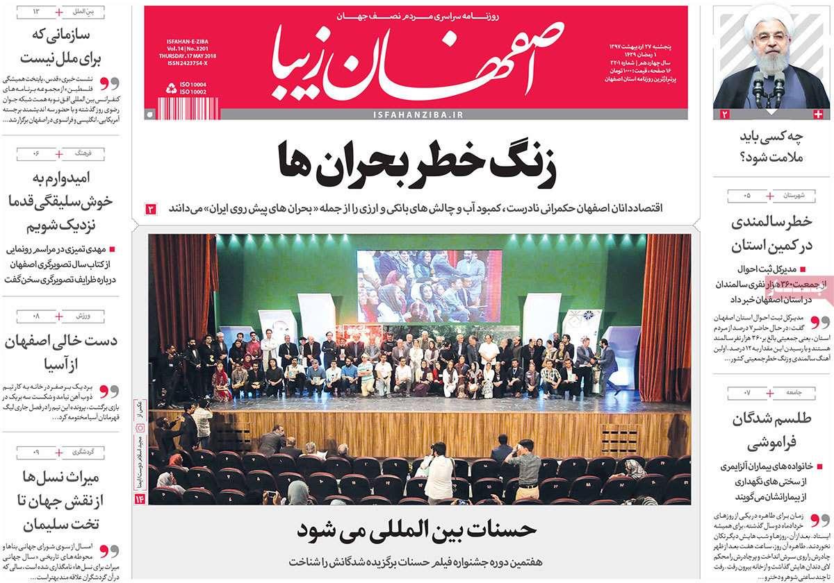 عکس عناوین روزنامه استانی امروز پنجشنبه بیست و هفتم اردیبهشت1397,روزنامه,روزنامه های امروز,روزنامه های استانی