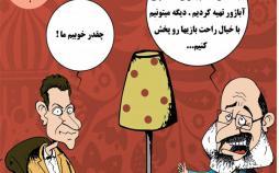 کارتون پخش مسابقات جام جهانی,کاریکاتور,عکس کاریکاتور,کاریکاتور هنرمندان