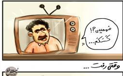 کارتون وضعیت صدا و سیما,کاریکاتور,عکس کاریکاتور,کاریکاتور هنرمندان