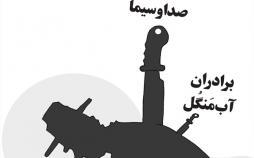 کاریکاتور صدا و سیما و ناصر ملک مطیعی,کاریکاتور,عکس کاریکاتور,کاریکاتور هنرمندان