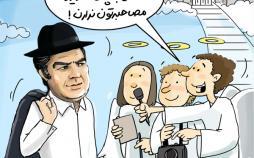 عکس ناصرملک مطیعی,کاریکاتور,عکس کاریکاتور,کاریکاتور هنرمندان