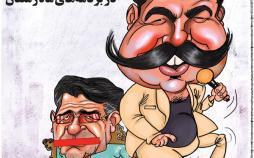 کاریکاتورخوانندگان برنامههای ماه رمضان,کاریکاتور,عکس کاریکاتور,کاریکاتور هنرمندان