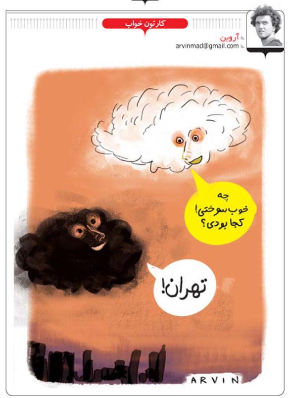 کاریکاتورحال وهوای این روزهای تهران,کارتون حال وهوای این روزهای تهران,کاریکاتورآلودگی هوای تهران,کاریکاتور,عکس کاریکاتور,کاریکاتور اجتماعی